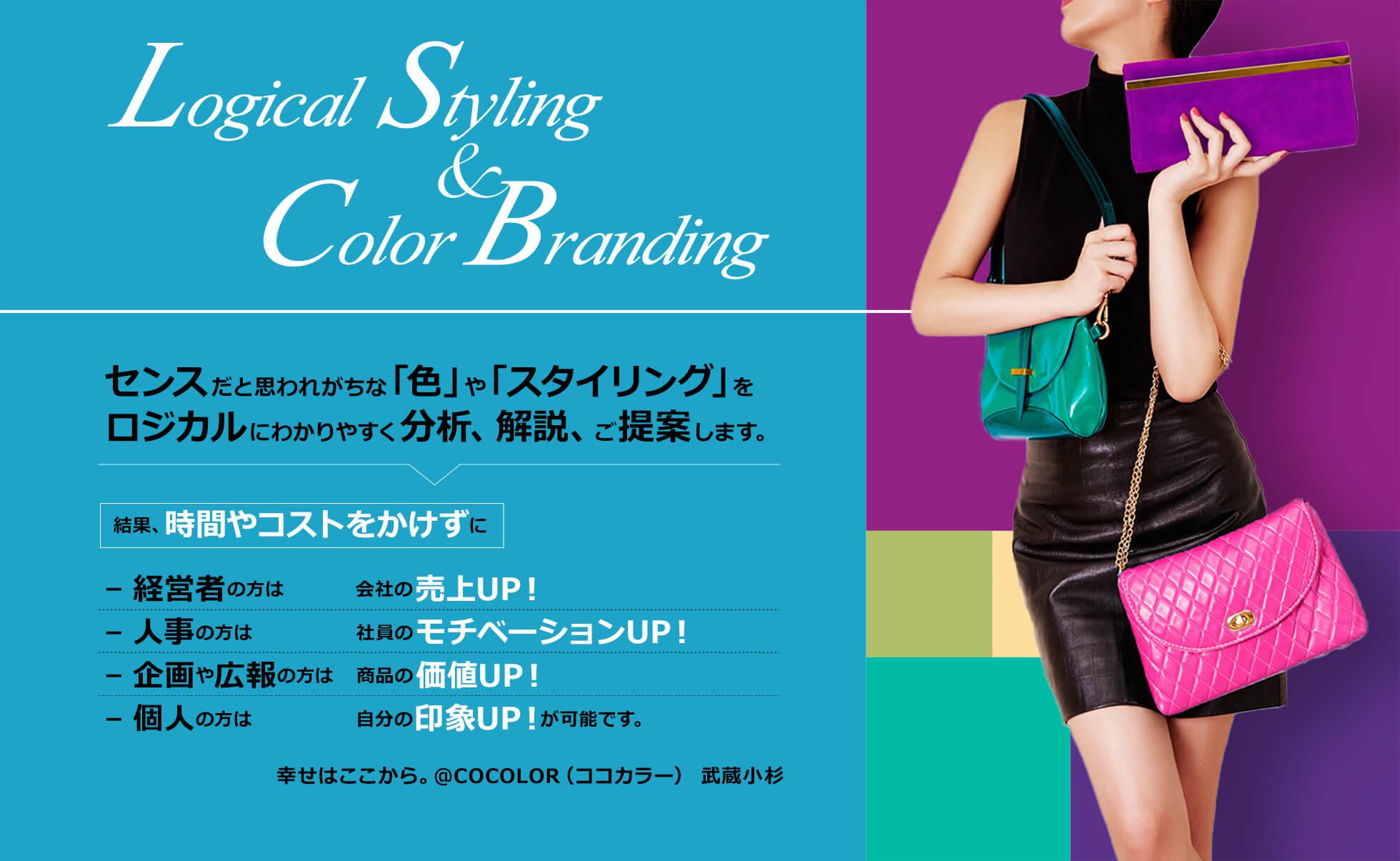 Logical Styling & Color Branding センスだと思われがちな「色」や「スタイリング」を、ロジカルにわかりやすく分析、解説、ご提案します。